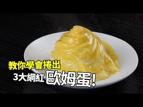 【1mintips】教你學會捲出,三大網紅歐姆蛋!各種蛋包飯的神奇捲法!