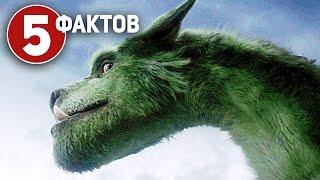 Пит и его дракон -  5 фактов о фильме (2016) Как прожить 6 лет в лесу с Драконом