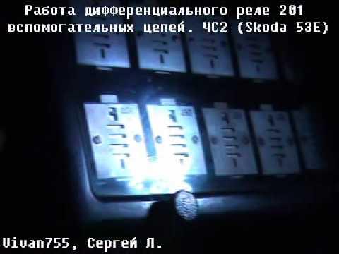 реле 201, электровоз ЧС2