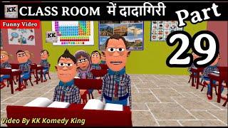 CLASS ROOM ME DADAGIRI PART 29 || क्लास रूम में दादागिरी पार्ट 29 || 😂😂 #kk komedy king