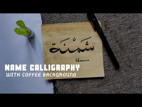 Arabic calligraphy tutorial for beginners | Name calligraphy | coffee background | shamna nowfal