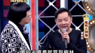 20121006 萬秀豬王 葉啟田歌唱+訪問   一路看到底  (沒看到這段,給你們欣賞) Video