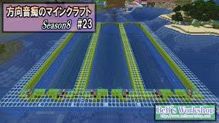【Minecraft】 方向音痴のマインクラフト Season8 Part23…
