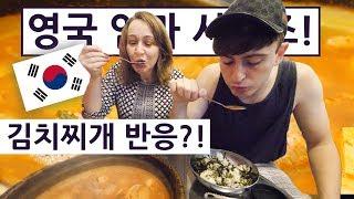김치찌개를 제대로 만나 보신 영국엄마의 반응?! + 전통 한국 마사지!! 영국 엄마의 한국 즐기기 Day+7!! British Mum Series 2 Day 7!!
