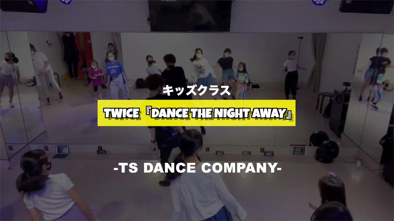 TWICE「Dance The Night Away」高田馬場K-POPキッズクラスの様子