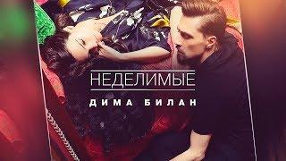 Дима Билан - Неделимые (INSEPARABLE) (Official Video)