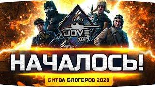 БИТВА БЛОГЕРОВ 2020 — НАЧАЛО! ● Вступаем в команду и берём 10 уровень!