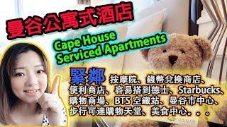【泰國旅遊。曼谷】超便利曼谷公寓式酒店Cape House Serviced ...