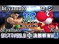 【スマブラWiiU】タミスマ#99.9 決勝戦 bt.yamato(リトルマック) VS ロン(ヨッシー) - オンライン大会