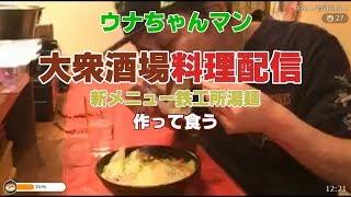 2019年3月29日 【大衆酒場料理配信】鉄工所湯麺作って食う 映像停止以外...
