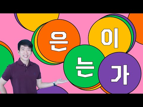 One-Stop Guide to Korean Particles - 은/는/이/가 (Subject & Topic Markers)