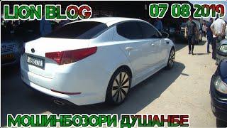 Мошинбозори Душанбе 07 08 2019 Нархи Kia Optima Hyundai Solaris Daewoo Lacetti Hyundai Avante
