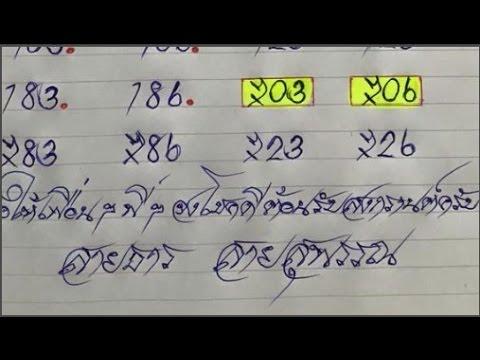 เลขเด็ดงวดนี้ สายธาร สายสุพรรณ 1/04/58