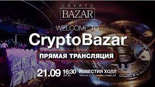 Прямой эфир Crypto Bazar