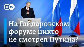 Путин приготовил всем сюрприз, а на Гайдаровском форуме никто не смотрел выступление президента