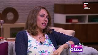 كلام ستات - نجلاء الحدّيني: الكنترول على الأطفال في المدارس مش قوي زي ما احنا متخيلين