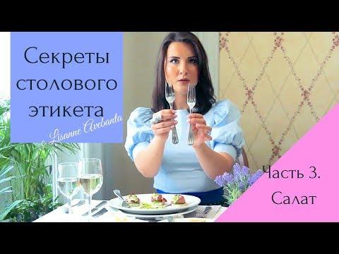 Как есть салат ножом и вилкой