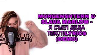 MORGENSHTERN & SLAVA MARLOW - Я СЪЕЛ ДЕДА | ТЕКСТ ПЕСНИ//+КАРАОКЕ+//LYRICS (в опис.) (сниппет)