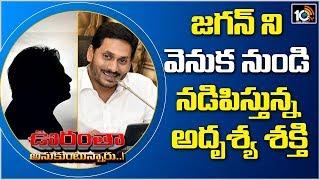 Invisible Power Behind CM YS Jagan Aggressive Activities   Oorantha Anukuntunnaru  News