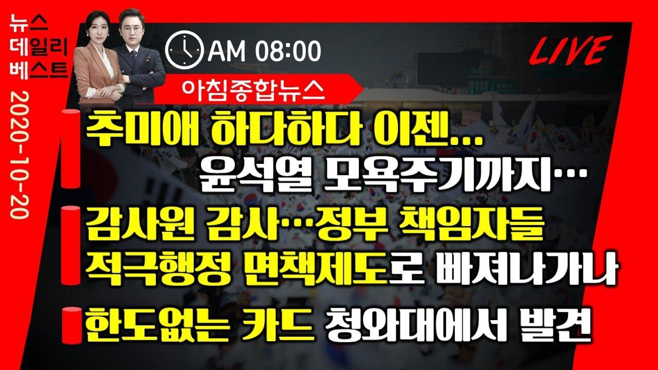 10월20일(화) 북한군 사살 공무원 인터넷 검색 기록 ㅣ 독감 백신 접종 후 사망 17세 미스터리ㅣ 김진애의 헛발질