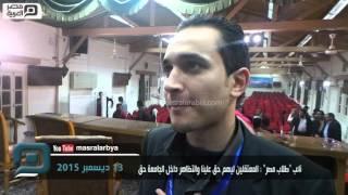 """بالفيديو  نائب """"طلاب مصر"""": المعتقلون لهم حق.. وسنتظاهر داخل الجامعة"""