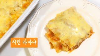 치킨 라자냐 _ 토마토 소스 _ 화이트 소스 만들기 /…