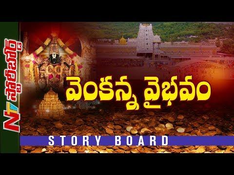 కానుకల విషయంలో తిరుమల వెంకటేశుడి కొత్త రికార్డులు || Story Board || NTV
