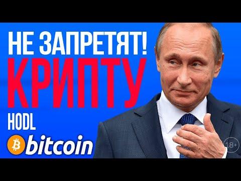 РФ - КРИПТУ НЕ ЗАПРЕТЯТ!? BITCOIN TO THE MOON! / США против Китая