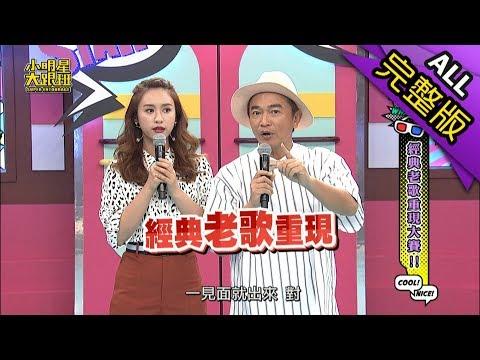 【完整版】經典老歌重現大賽!2018.09.04小明星大跟班