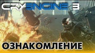 CryEngine 3 Урок 1 - Ознакомление с движком