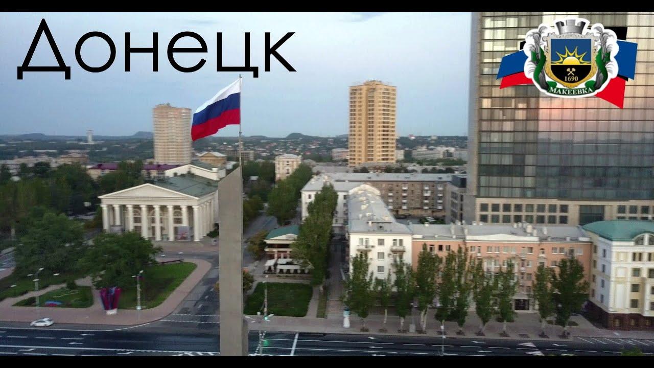 Донецк, день флага РФ. Площадь Ленина.
