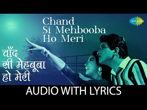 Chand Si Mehbooba Ho Meri with lyrics | चाँद सी मेहमूबा हो मेरी के बोल | Mukesh