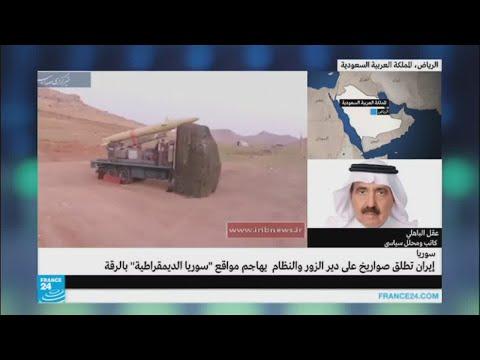 كيف تنظر الرياض لإطلاق إيران صواريخ متوسطة المدى على مواقع في سوريا؟