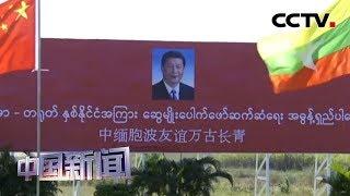 [中国新闻] 缅甸各界:习近平主席访问加深合作 促进民心相通 | CCTV中文国际