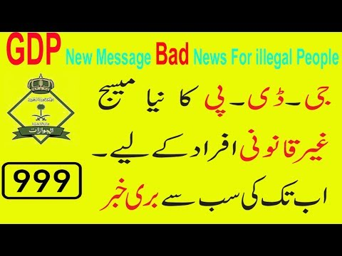 GDP New Message Bad News For illegal People Urdu /  Hindi