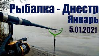 Первая рыбалка на Днестре в 2021 году Тарань и карась на зимний фидер в Январе