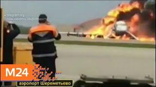 Смотреть видео Что известно о катастрофе в аэропорту Шереметьево - Москва 24 онлайн