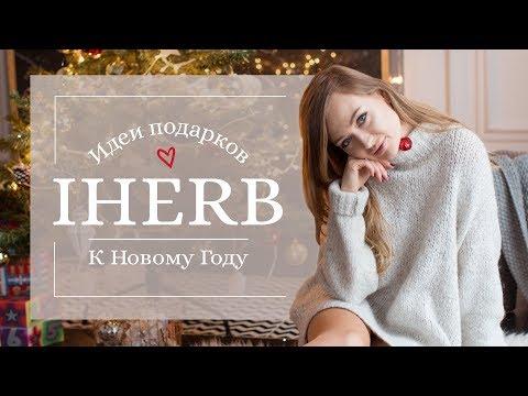 IHERB - самое лучшее за 2017 год + Идеи подарков
