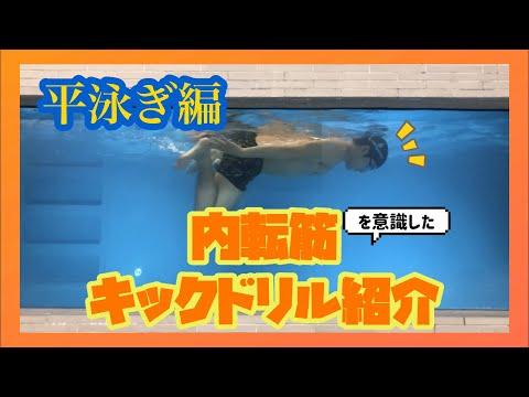 【水泳-平泳ぎ】内転筋を意識せよ!平泳ぎが上達するドリル練習