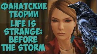 Скачать Life Is Strange Before The Storm ВОРОН Фан Теории