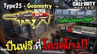 ● Call of Duty Mobile ●   รีวิว Type 25 Geometry ใช้เก็บแร๊งกับทีมวินรัวๆ!! สุดยอดปืน Meta!