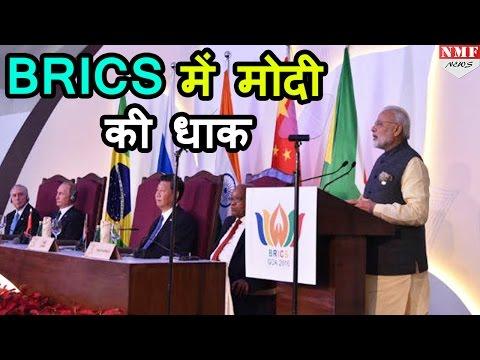 BRICS में Modi का Business, Economy और Terrorism पर जोर, Pak को जमकर लगाई लताड़