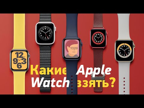 Apple Watch SE vs Series 3/4/5/6 — какие часы купить в 2020?