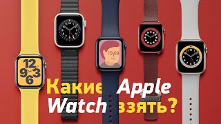 Apple Watch SE vs Series 6/5/4/3 — какие часы купить в 2020?