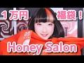 【1万円の福袋!】Honey Salonの福袋を開封!