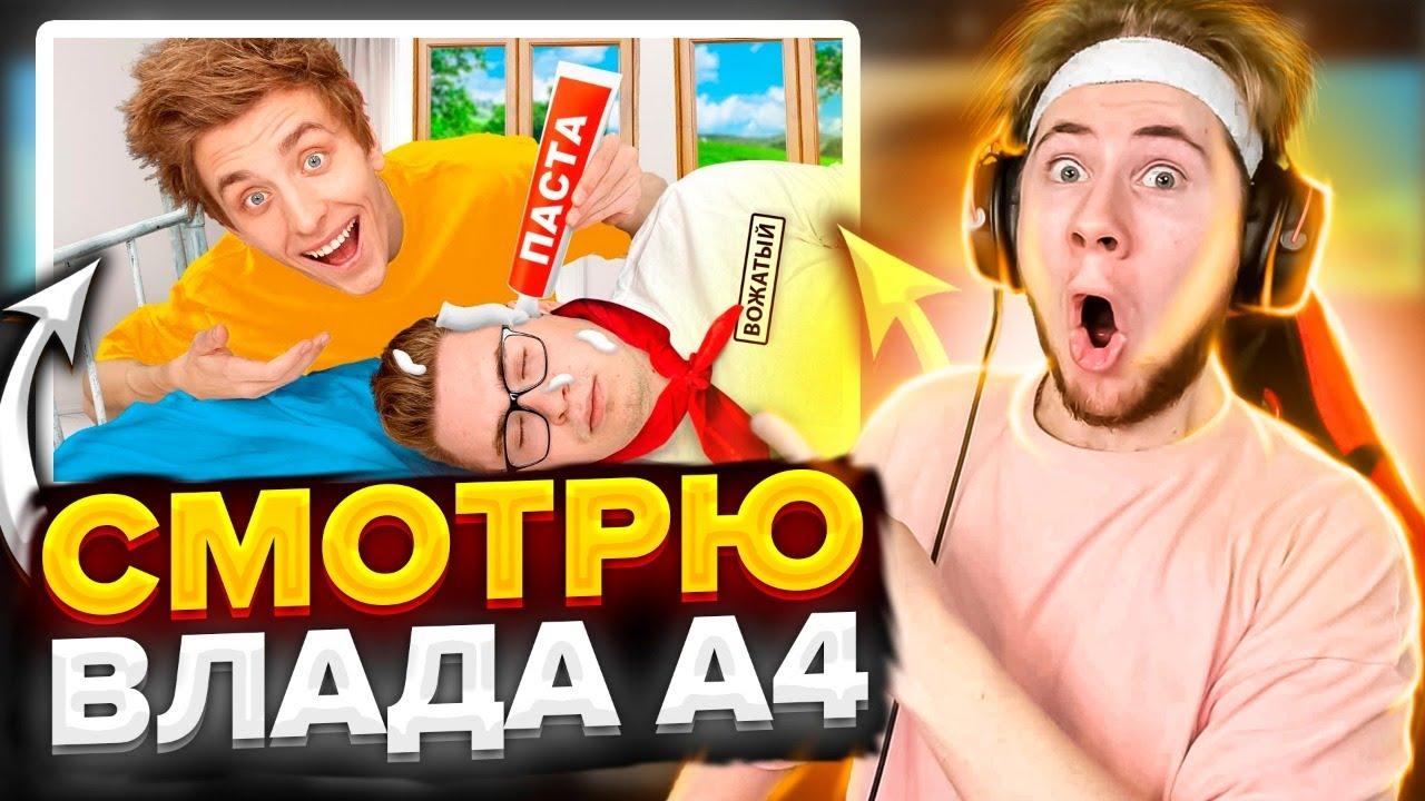 СМОТРЮ 1000 ЧАСОВ ВЛАДА А4 2