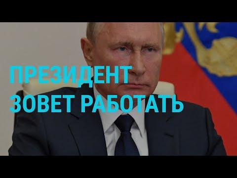 Путин призывает работать и обещает деньги   ГЛАВНОЕ   11.05.20