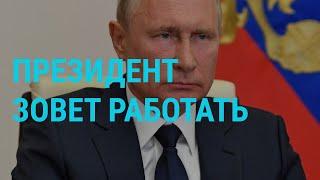 Путин призывает работать и обещает деньги | ГЛАВНОЕ | 11.05.20