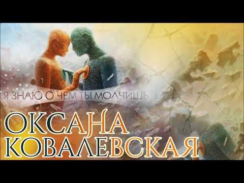 Клип Оксана Ковалевская - Знаю