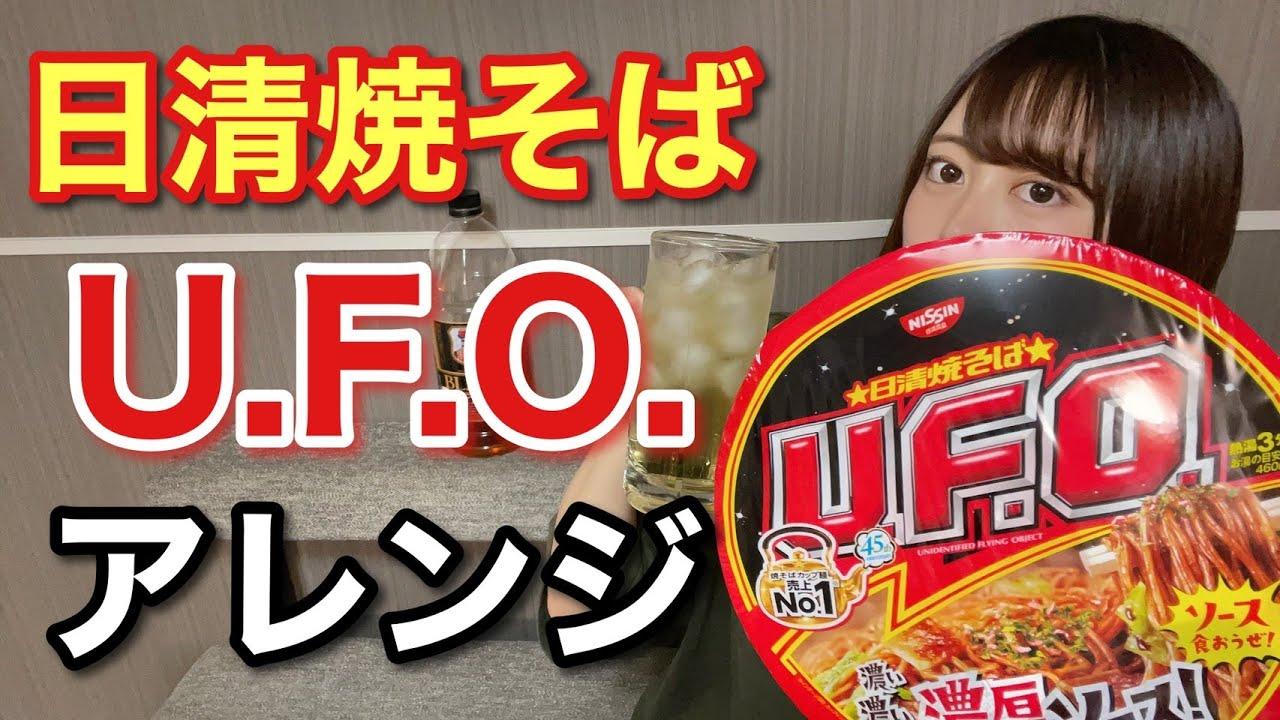 【裏ワザ】カップ焼きそばの麺がモチモチの生麺に!? UFOアレンジが美味すぎたので飲む【ADの晩酌】